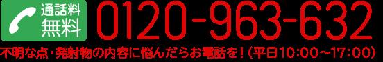 Tel:0120-9630-632 不明な点・発射物の内容に悩んだらお電話を!(平日 10:00〜17:00)