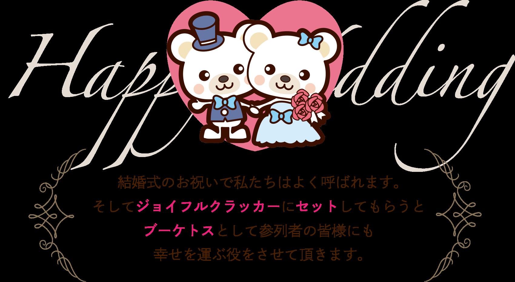 結婚式のお祝いで私たちはよく呼ばれます。そしてジョイフルクラッカーにセットしてもらうとブーケトスとして参列者の皆様にも幸せを運ぶ役をさせて頂きます。