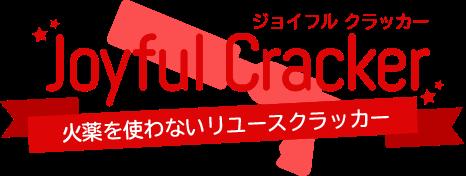エアー式キャノン砲/巨大クラッカー|Joyful Cracker ジョイフルクラッカー