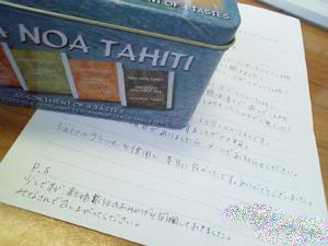 東京都のK様より、新婚旅行のお土産をいただきました♪