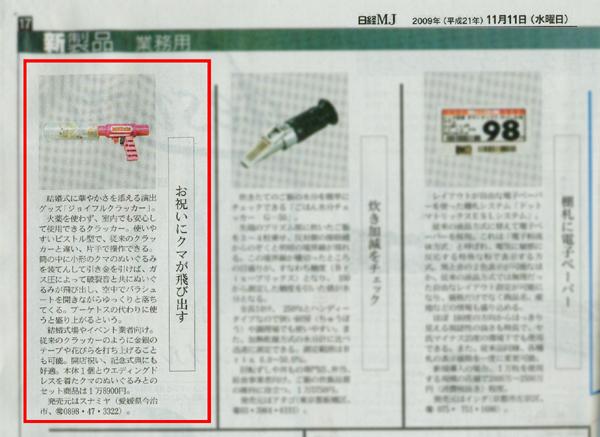 ジョイフルクラッカーが日経流通新聞(2009年11月11日)で紹介されました!