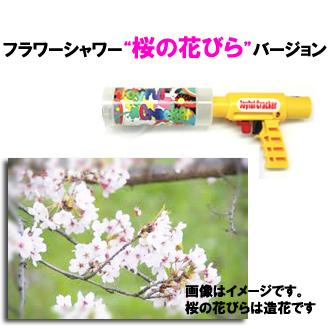 【期間限定】ジョイフルクラッカーから*桜の花びら*が飛び出すフラワーシャワー