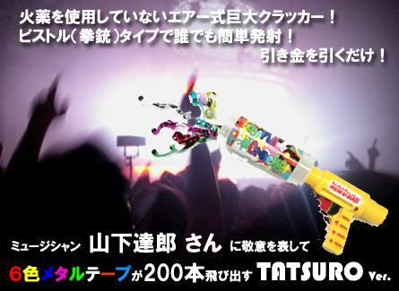 山下達郎さんのコンサートで使う達郎ファンの為のジョイフルクラッカー発売!