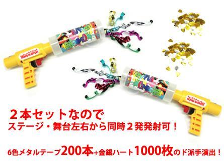 6色メタルテープ+金銀ハート入りスペシャル2本セット発売のお知らせ