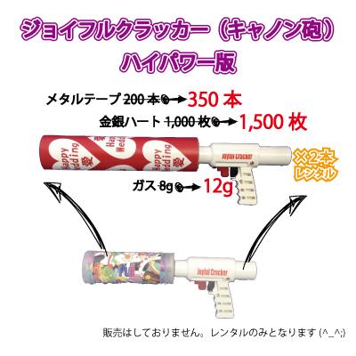 ハイパワー版ジョイフルクラッカーレンタル専用にて発売開始!