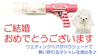 ウエディングベアシングル [新婦(花嫁)ベアVer.]発売!