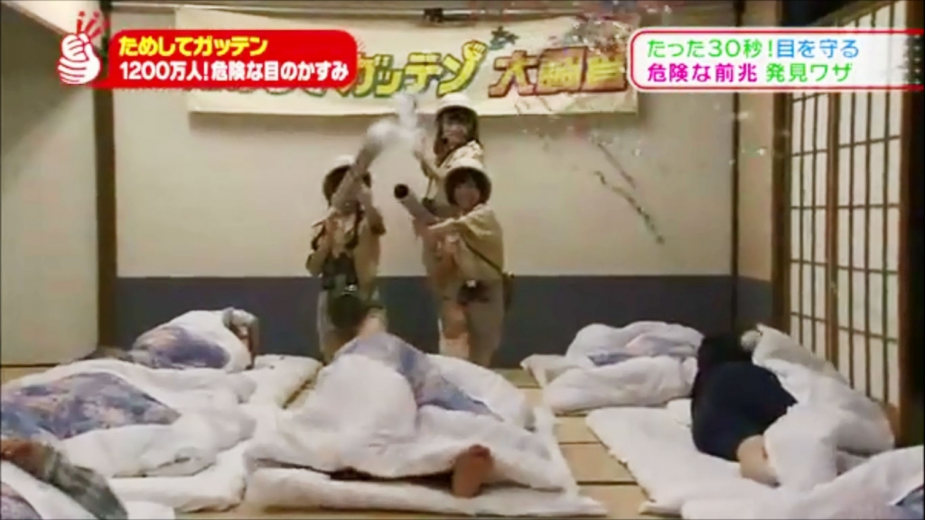 NHKの「ためしてガッテン」で被験者を起こすのにバズーカ砲!(笑)