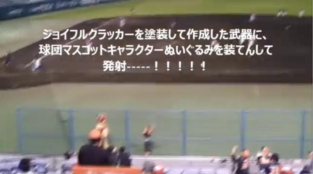 野球の試合のアトラクションでジョイフルクラッカー!マツヤマンが発射!