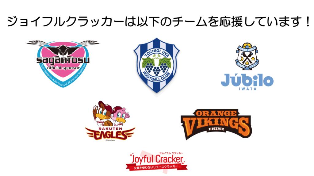 ジョイフルクラッカーは以下のスポーツ団体(プロ野球・Jリーグ・Bリーグ)を応援しています!