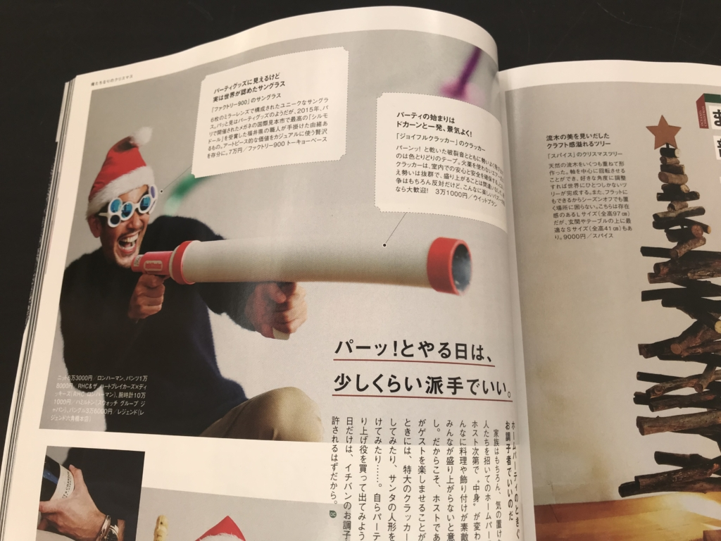 クリスマスパーティーにバズーカ砲はいかが?雑誌『OCEANS』でご紹介いただけました。