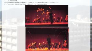 高校の文化祭の吹奏楽発表の演出で使用していただきました!